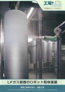 LPガス容器のロボット粉体塗装