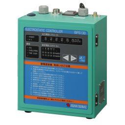 静電コントローラ BPS130A