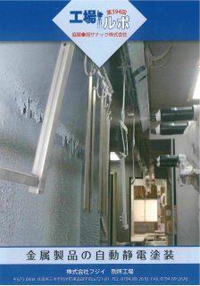 金属製品の自動静電塗装