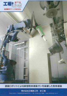 塗装ロボットによる新型粉体塗装ガンを装着した粉体塗装