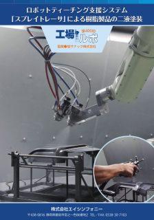 ロボットティーチング支援システム「スプレイトレーサ」による樹脂製品の二液塗装