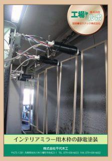 インテリアミラー用木枠の静電塗装
