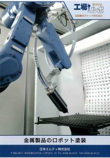 金属製品のロボット塗装