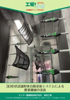 3D形状認識粉体自動塗装システムによる農業機械の塗装