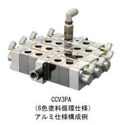 カラーチェンジバルブ CCV2PA(S)/CCV3PA(S)